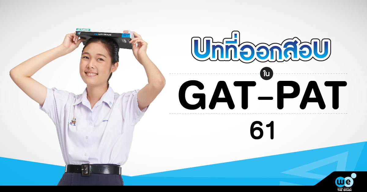 บทที่ออกสอบ-gat-pat-tcas61