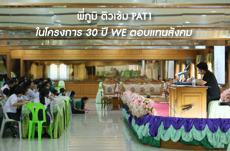 ติวpat1-สตรีนนทบุรี-1