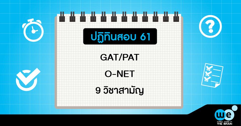 สมัครสอบ-tcas61