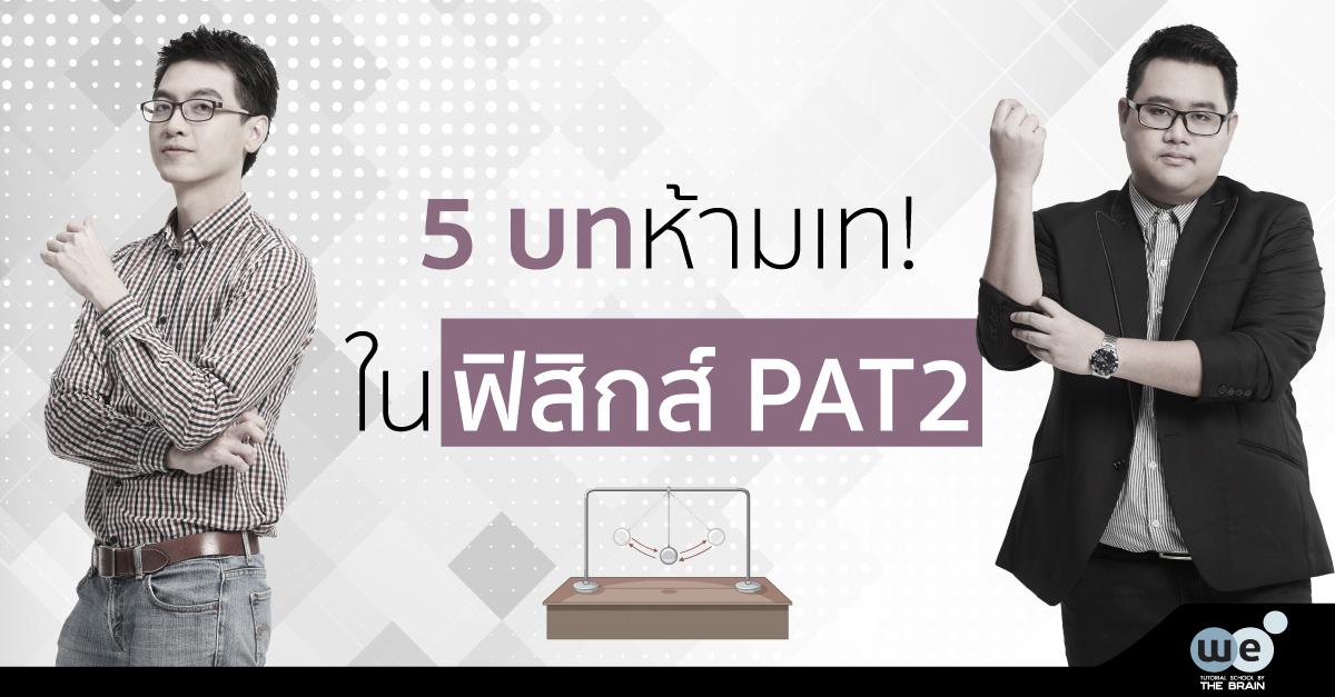 ฟิสิกส์-pat2-tcas-61