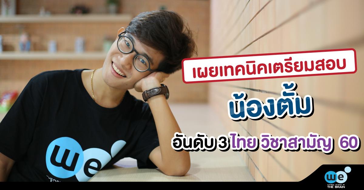 คุยกับรุ่นพี่ ได้คะแนนที่ 3 ของประเทศ วิชาสามัญ ภาษาไทย