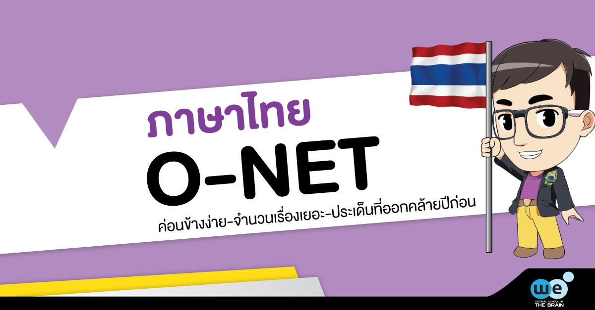 TCAS'61 มั่นใจ ก่อนสอบภาษาไทย O-NET