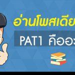 PAT1 คืออะไร