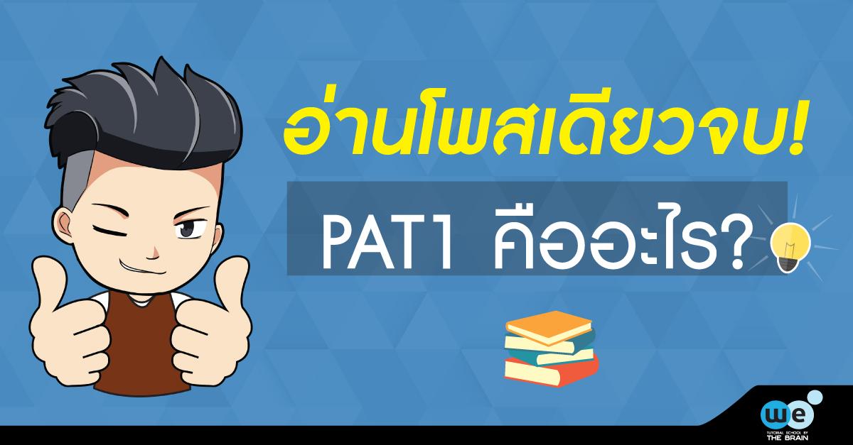 pat1-คณิตศาสตร์-คืออะไร