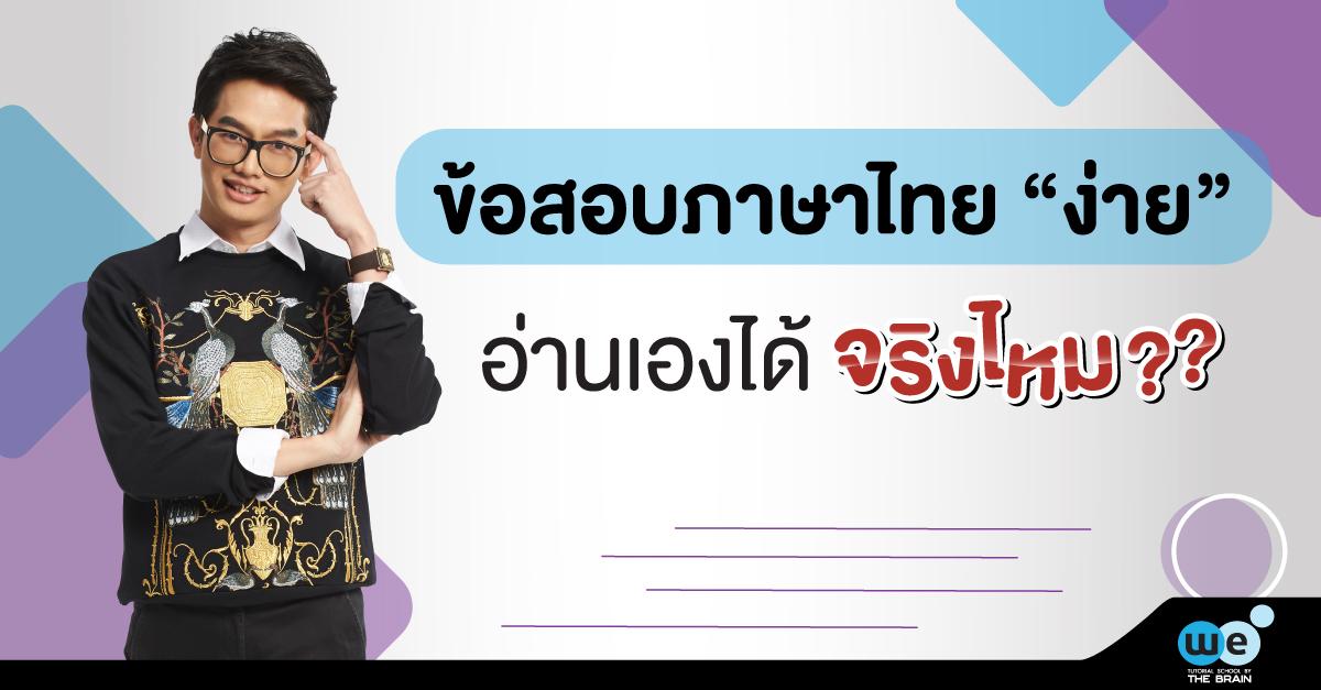 ติวภาษาไทย ม.ปลาย จำเป็นไหมนะ ?