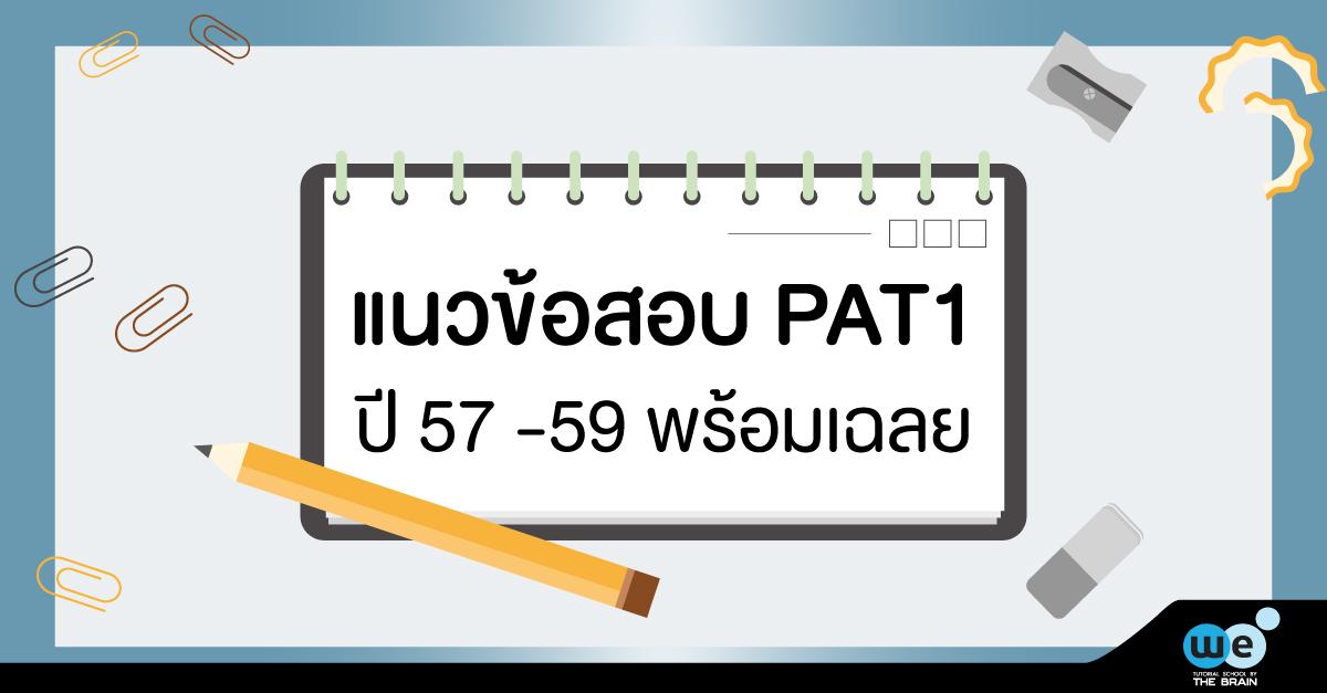 แนวข้อสอบPAT1-เฉลย