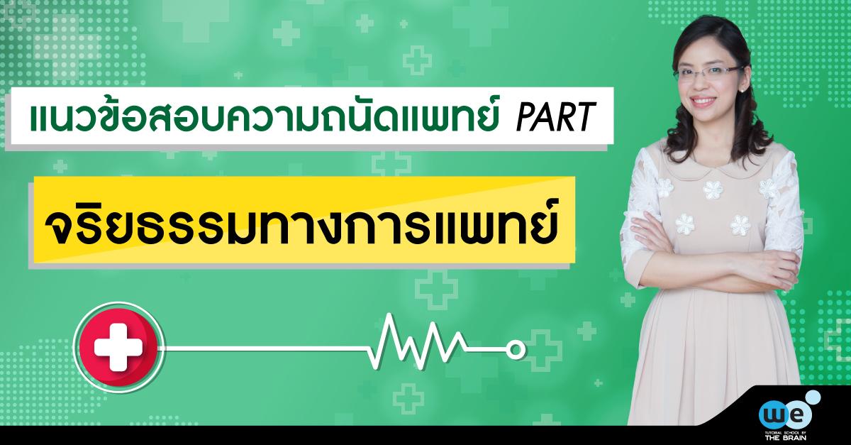 ความถนัดแพทย์-จริยธรรม