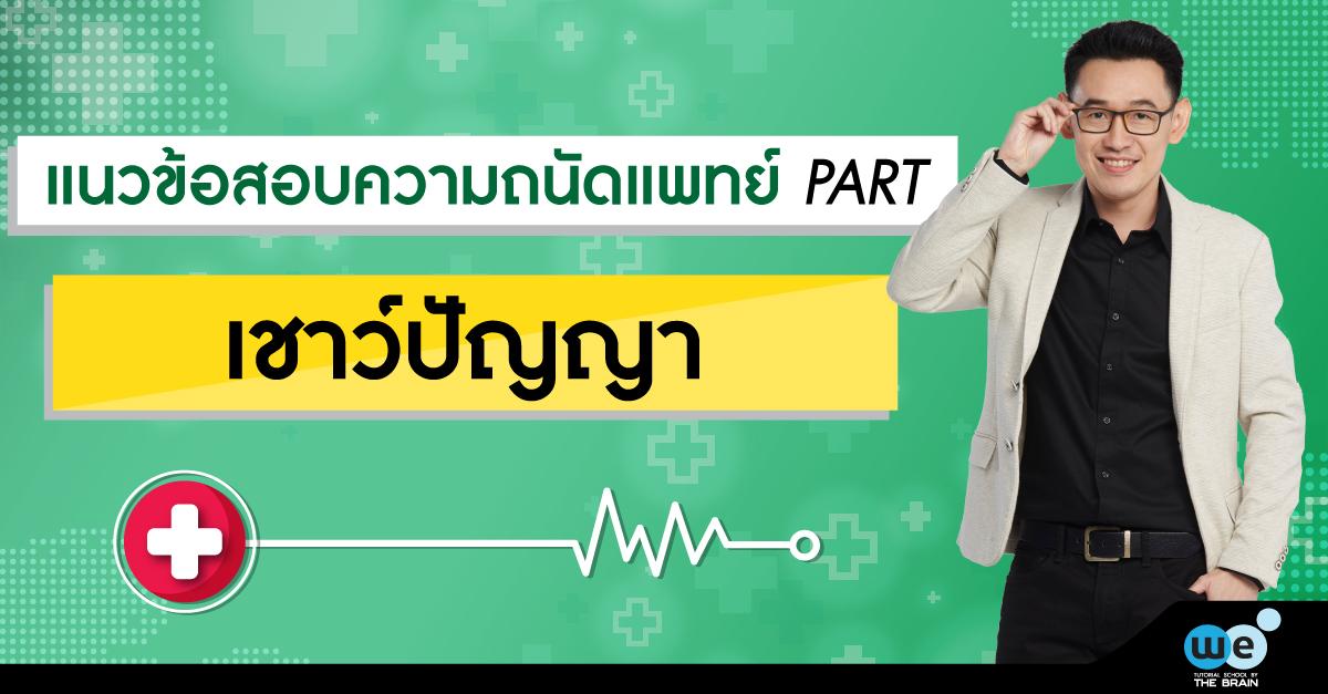 ความถนัดแพทย์-เชาว์ปัญญา