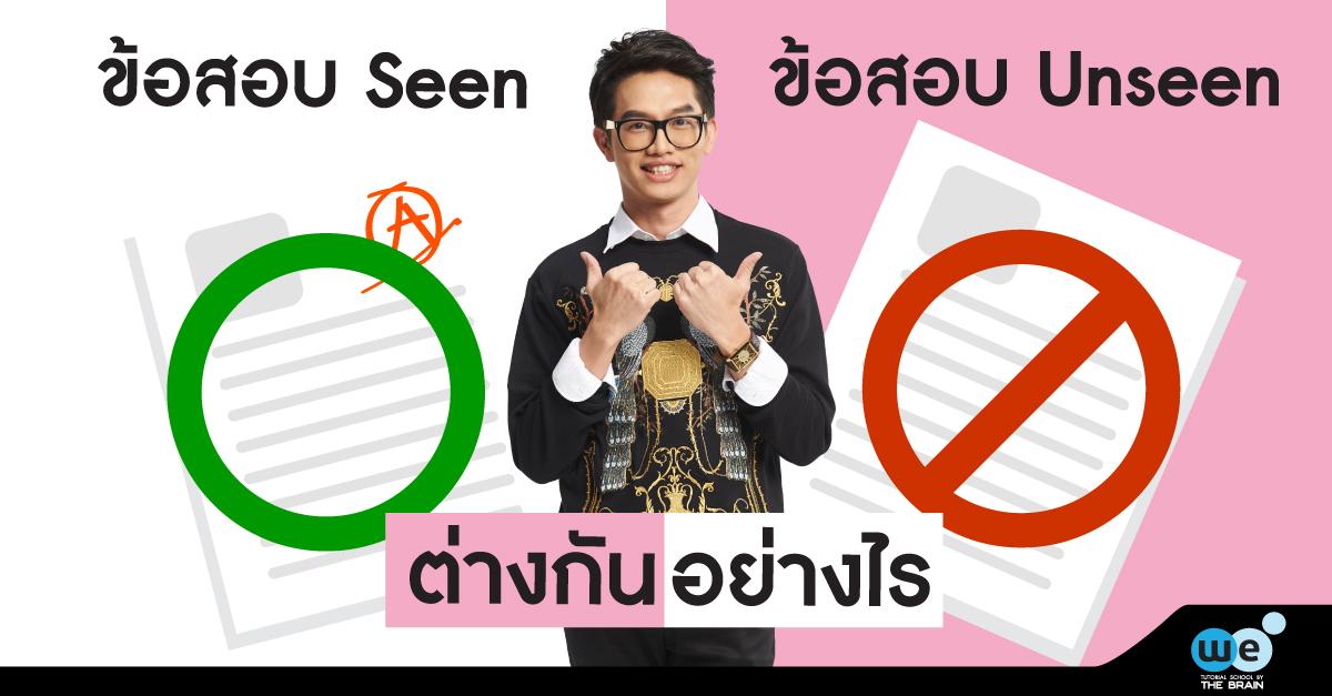 ข้อสอบภาษาไทย-สอบเข้าเตรียมอุดมฯ