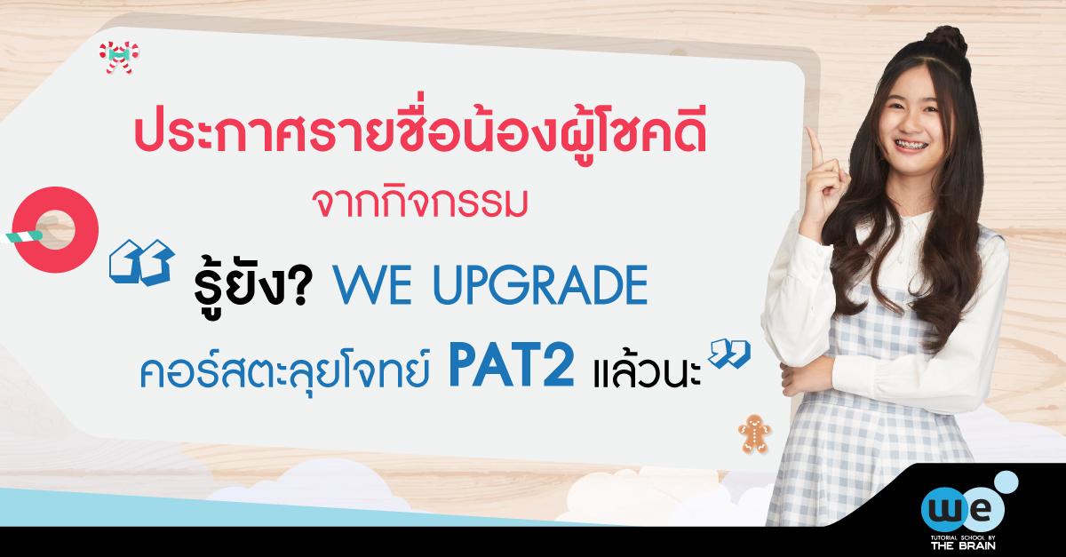 ประกาศรายชื่อ-GAME-PAT2