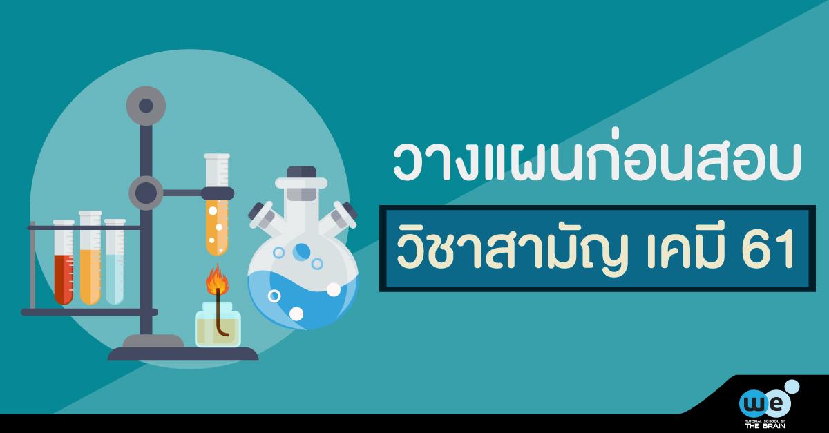 วางแผนสอบ-วิชาสามัญ-เคมี