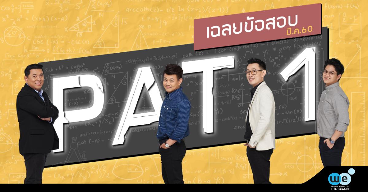 เฉลยข้อสอบ-PAT1-60