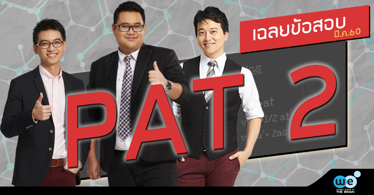 เฉลยข้อสอบ-PAT2-60