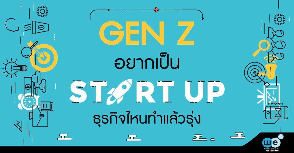 GenZ-อยากเป็น-startup