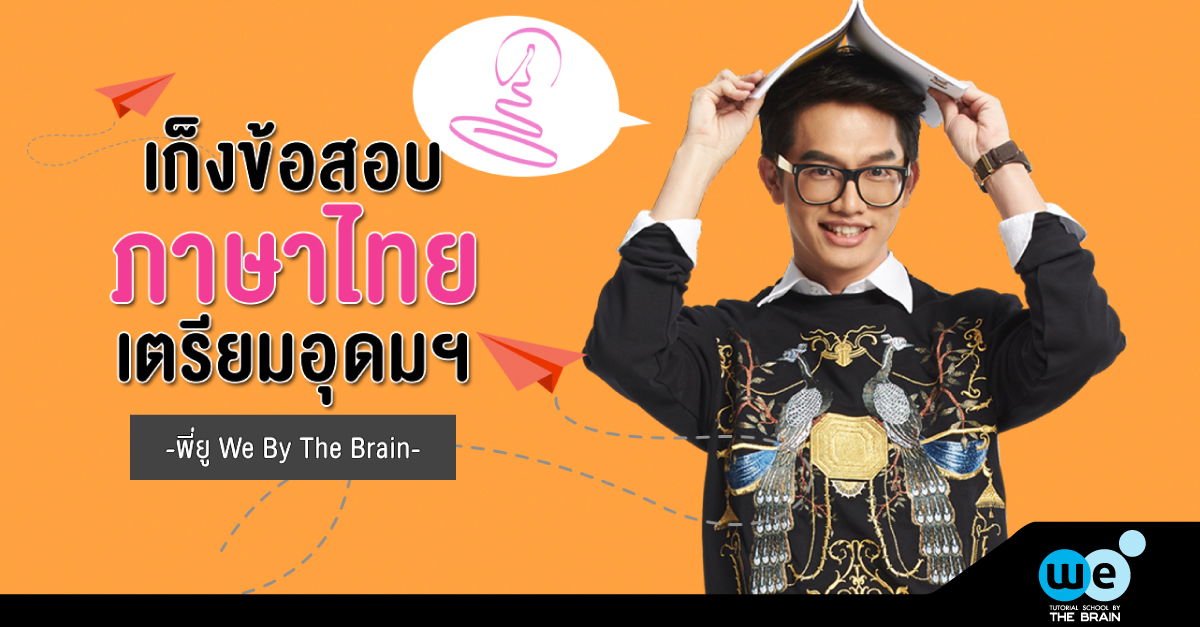 เก็งข้อสอบภาษาไทย-เตรียมอุดม