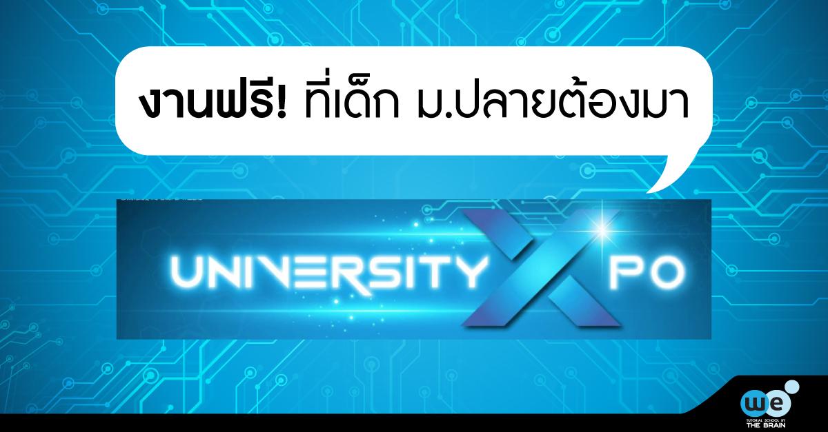 ค้นหาตัวเอง-universityexpo