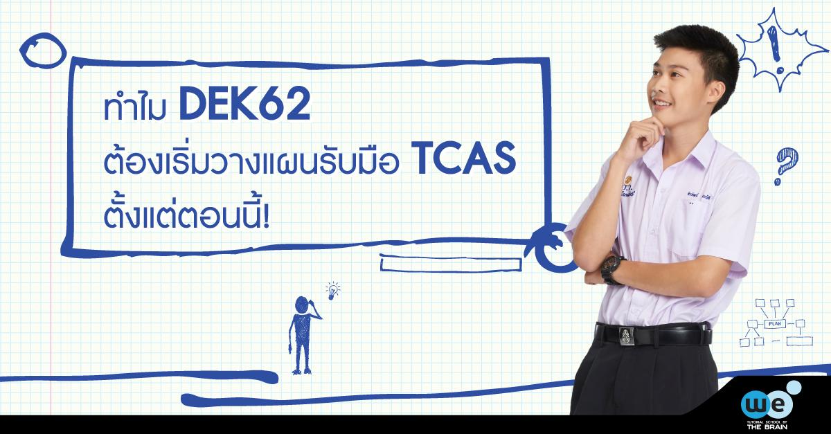 วางแผนการเรียน-TCAS