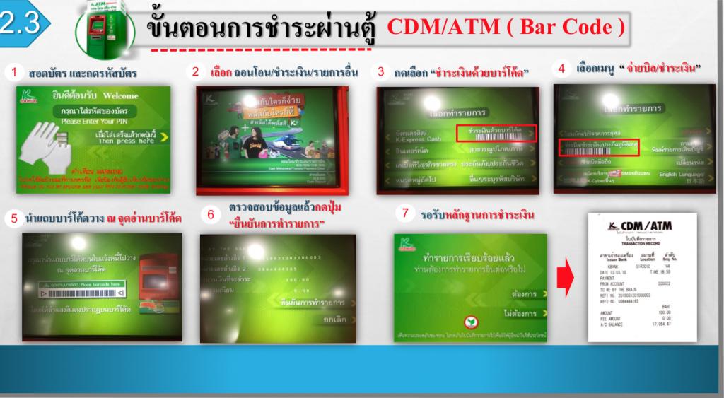 ระบบการจ่ายเงิน-barcode-5