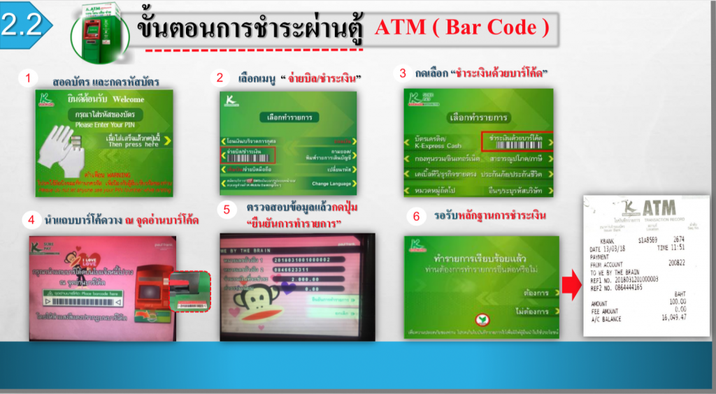 ระบบการจ่ายเงิน-barcode-4