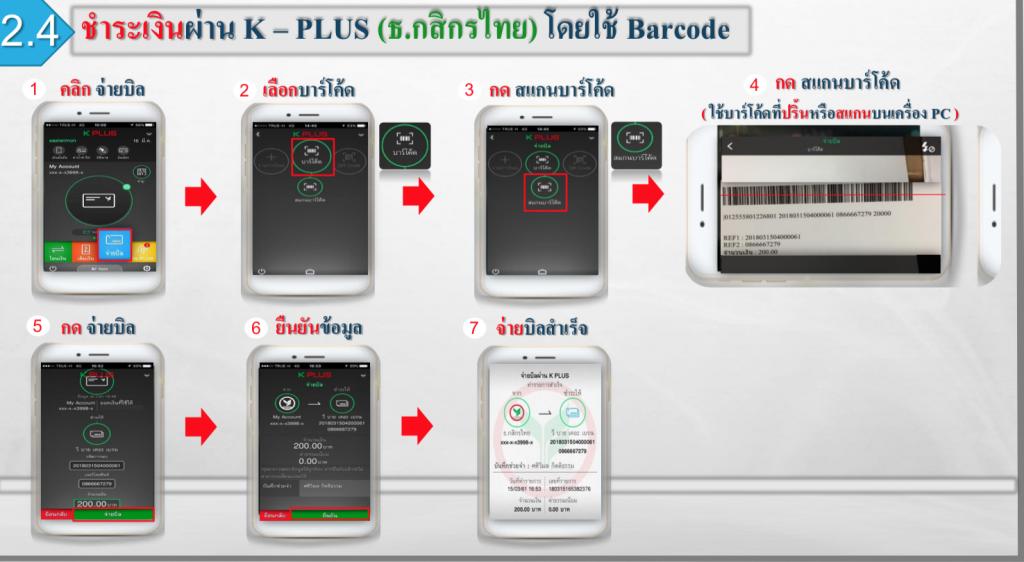 ระบบการจ่ายเงิน-barcode-6
