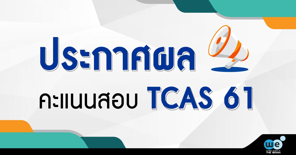 ประกาศผลสอบ-TCAS61
