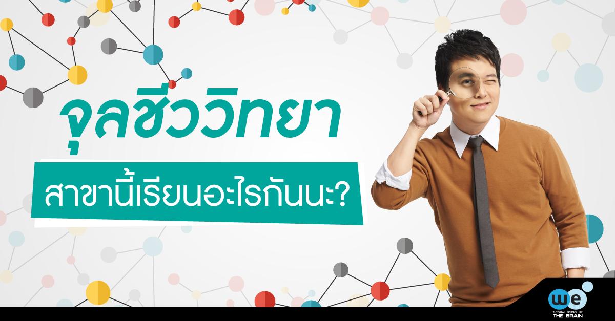 จุลชีววิทยา-เรียนอะไร