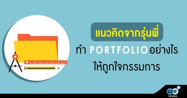 portfolio-tcas61
