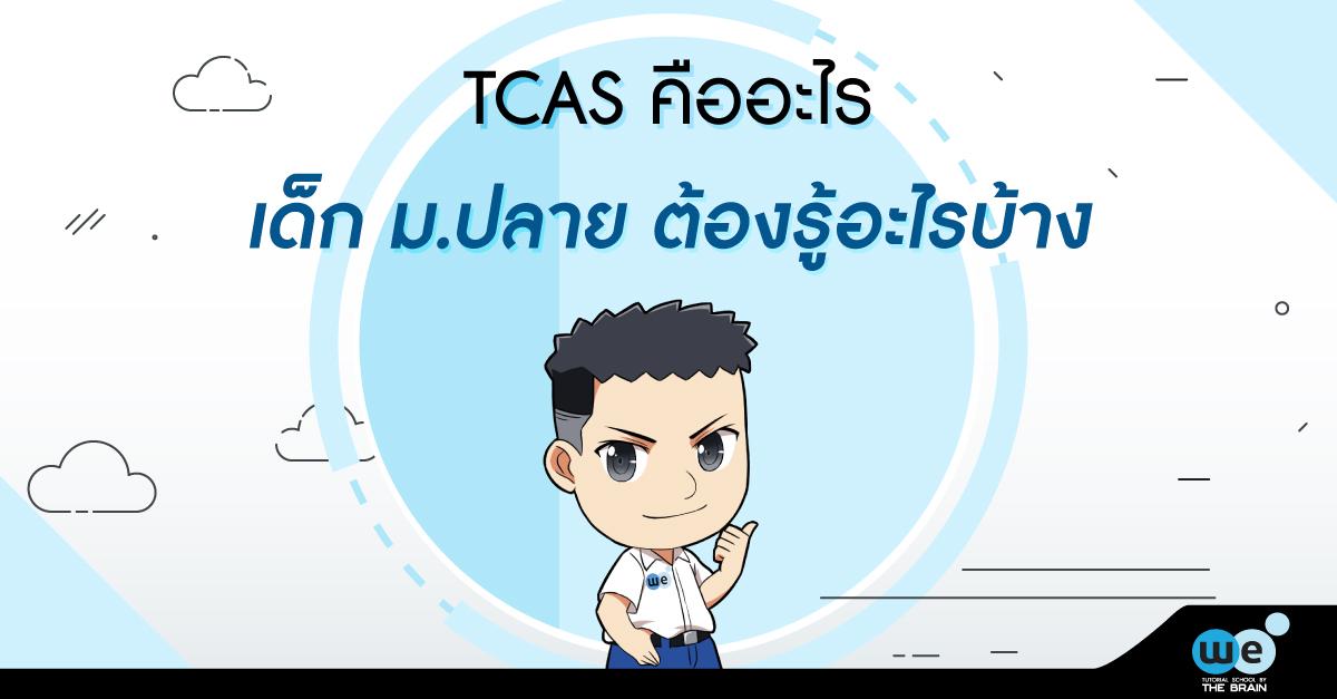 TCAS-คืออะไร