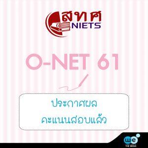 O-NET 61