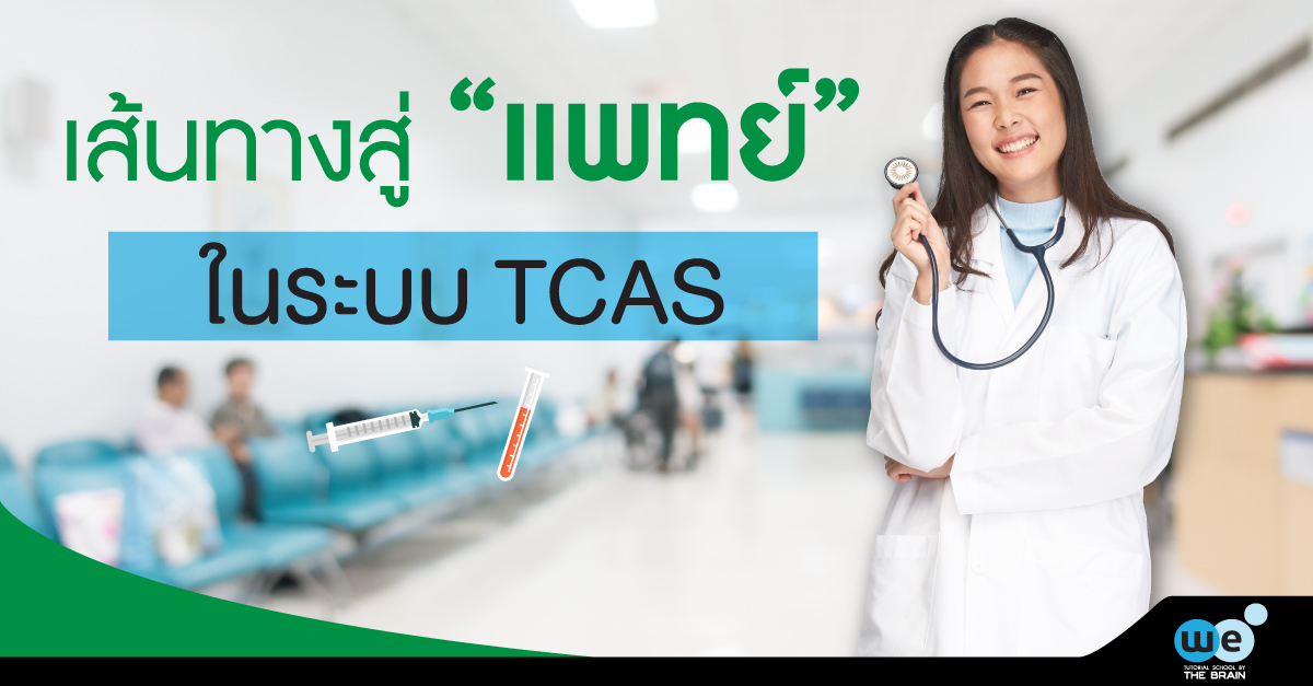 เส้นทางสู่แพทย์-tcas