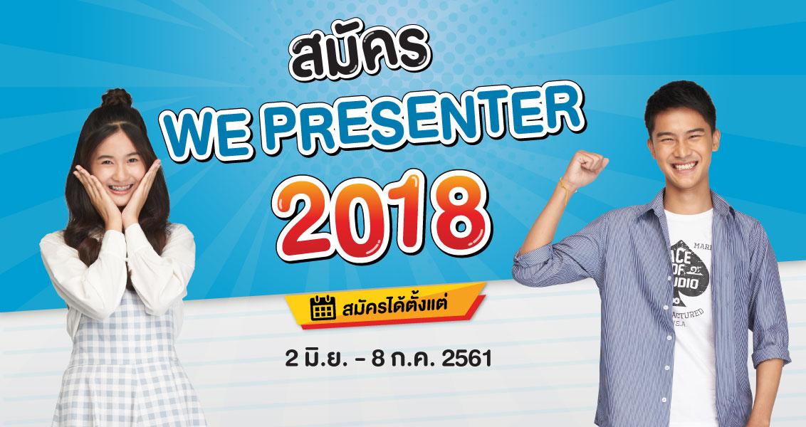 สมัคร-presenter2018