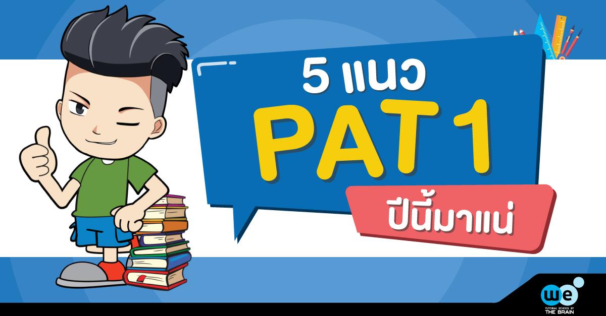 5-แนวข้อสอบ-PAT1
