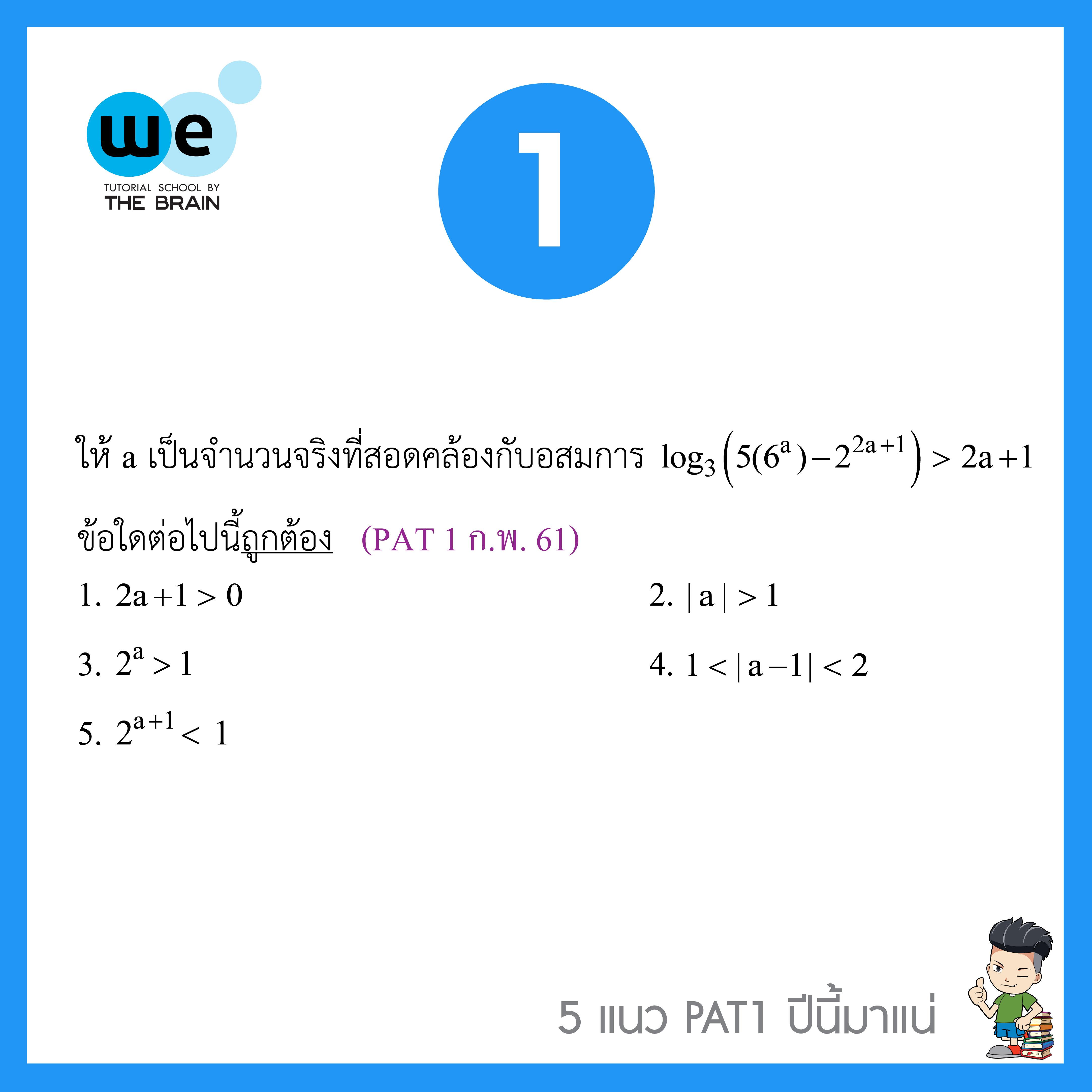 5แนวข้อสอบ-PAT1--ข้อ1