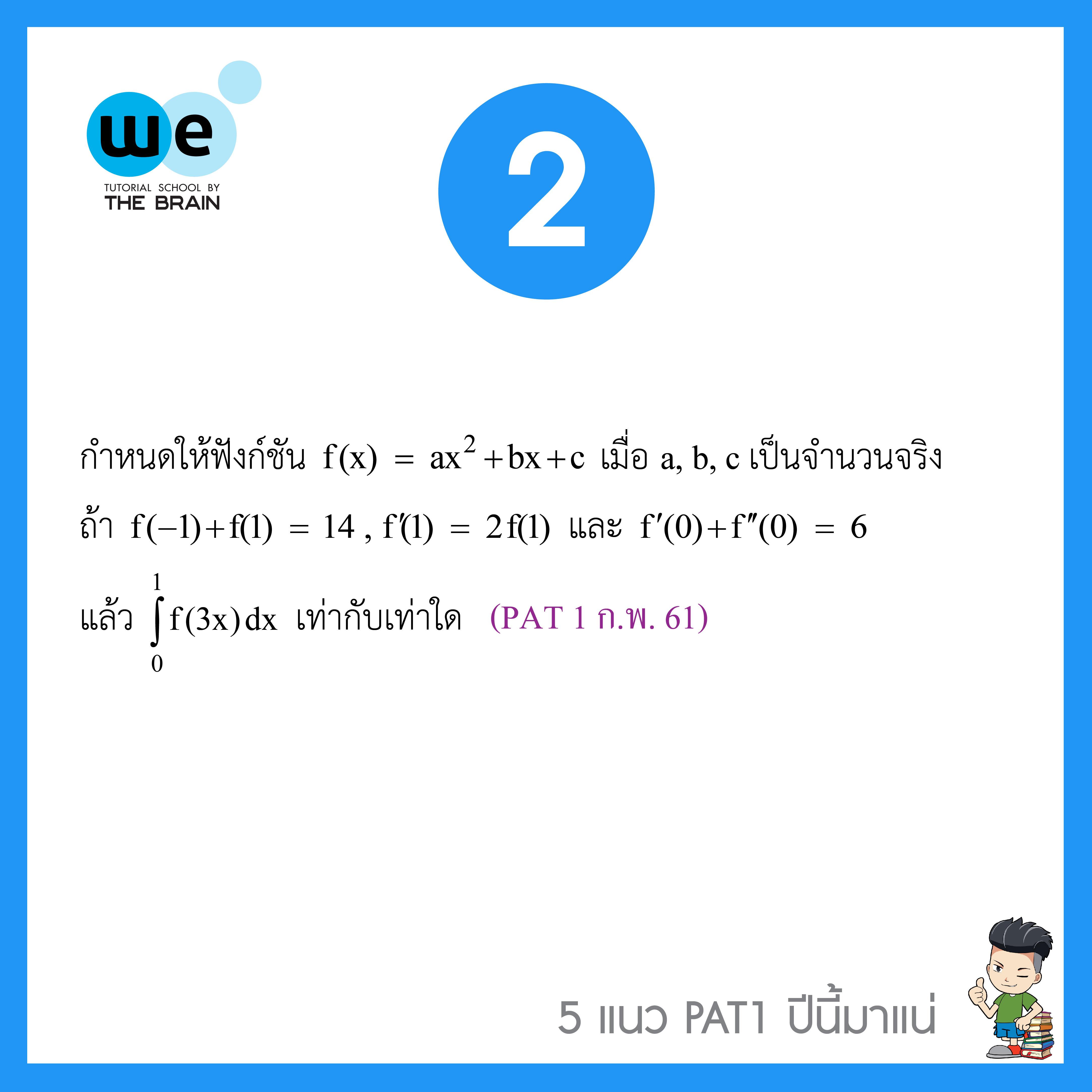 5แนวข้อสอบ-PAT1--ข้อ2