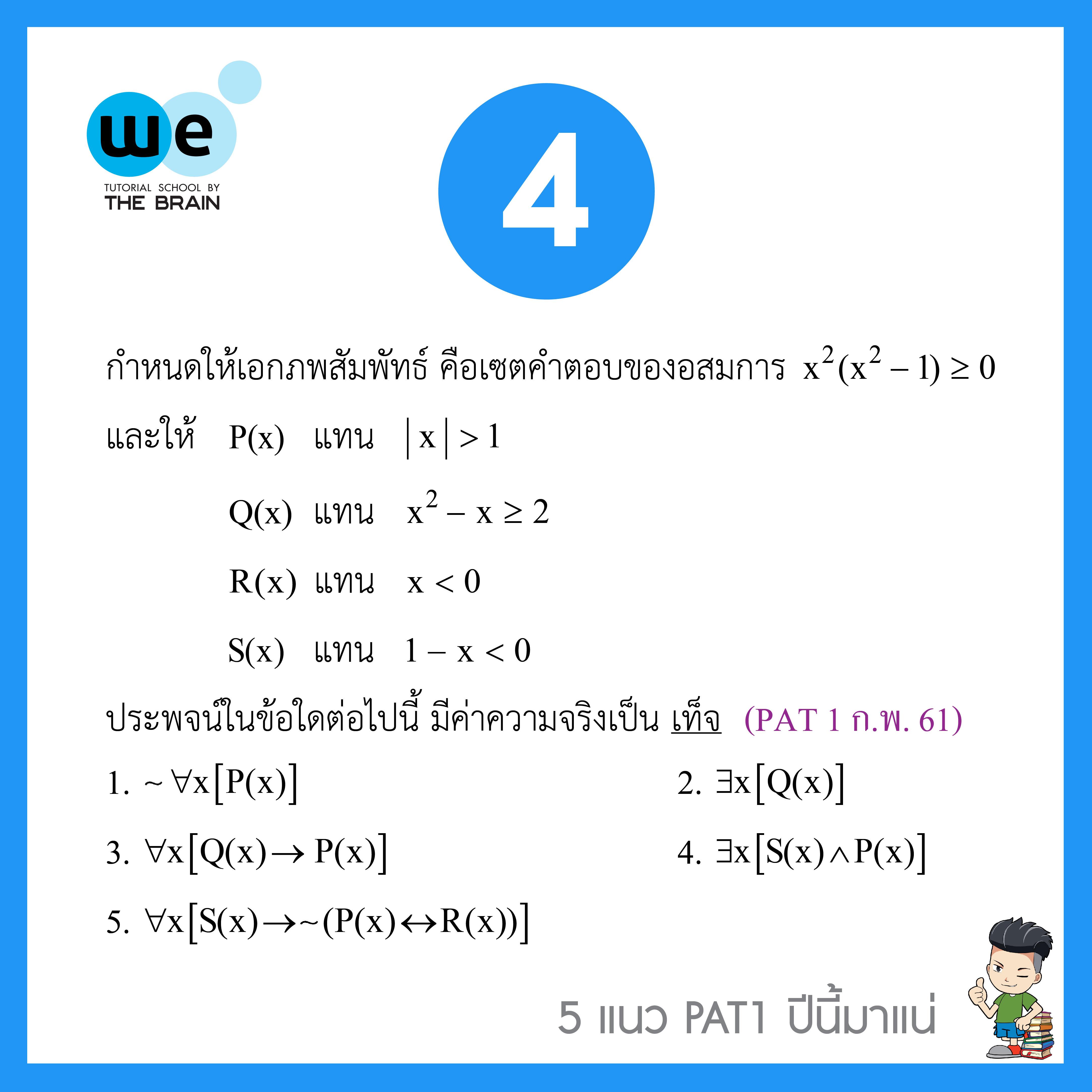 5แนวข้อสอบ-PAT1-ข้อ4