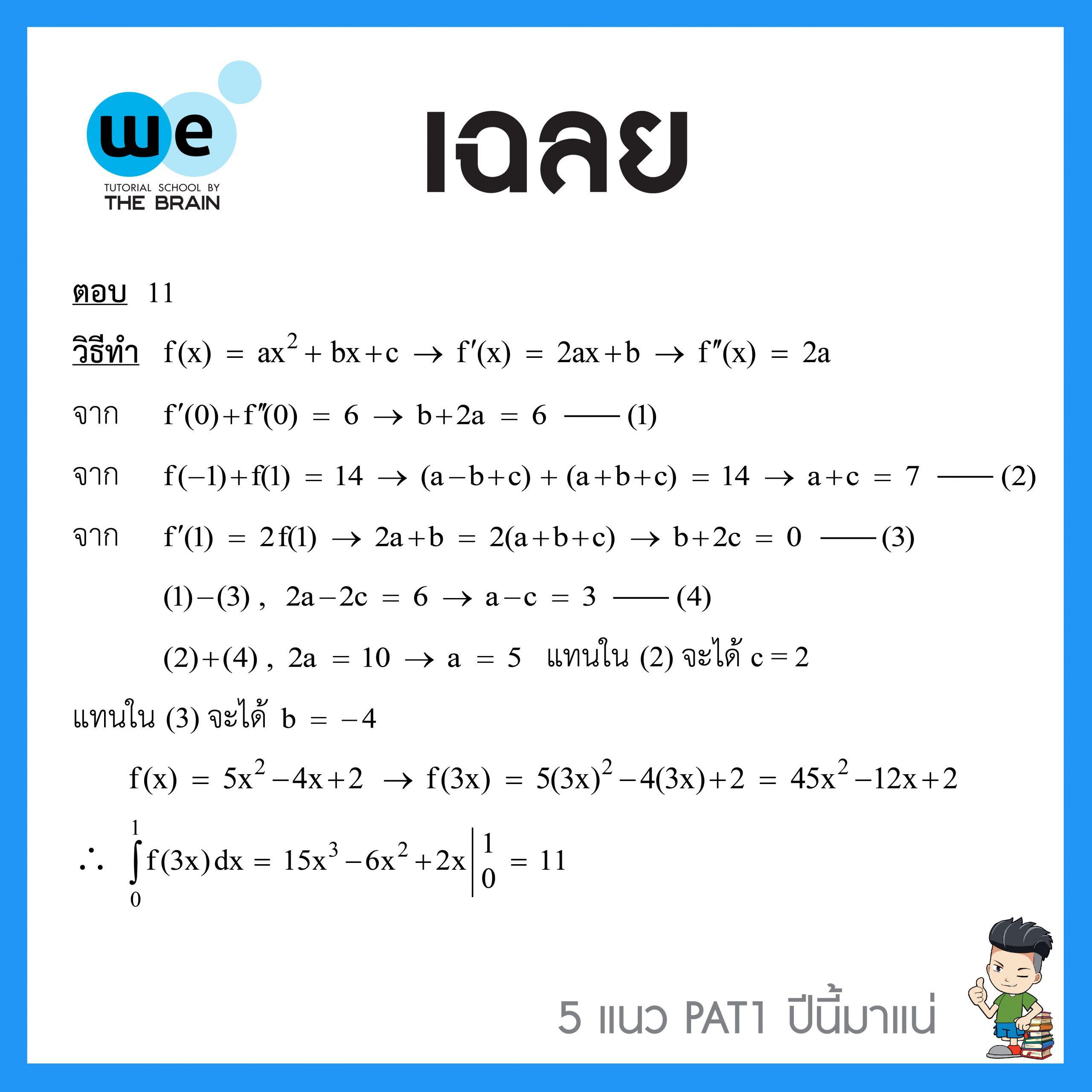 เฉลย-5แนวข้อสอบ-PAT1-ข้อ2