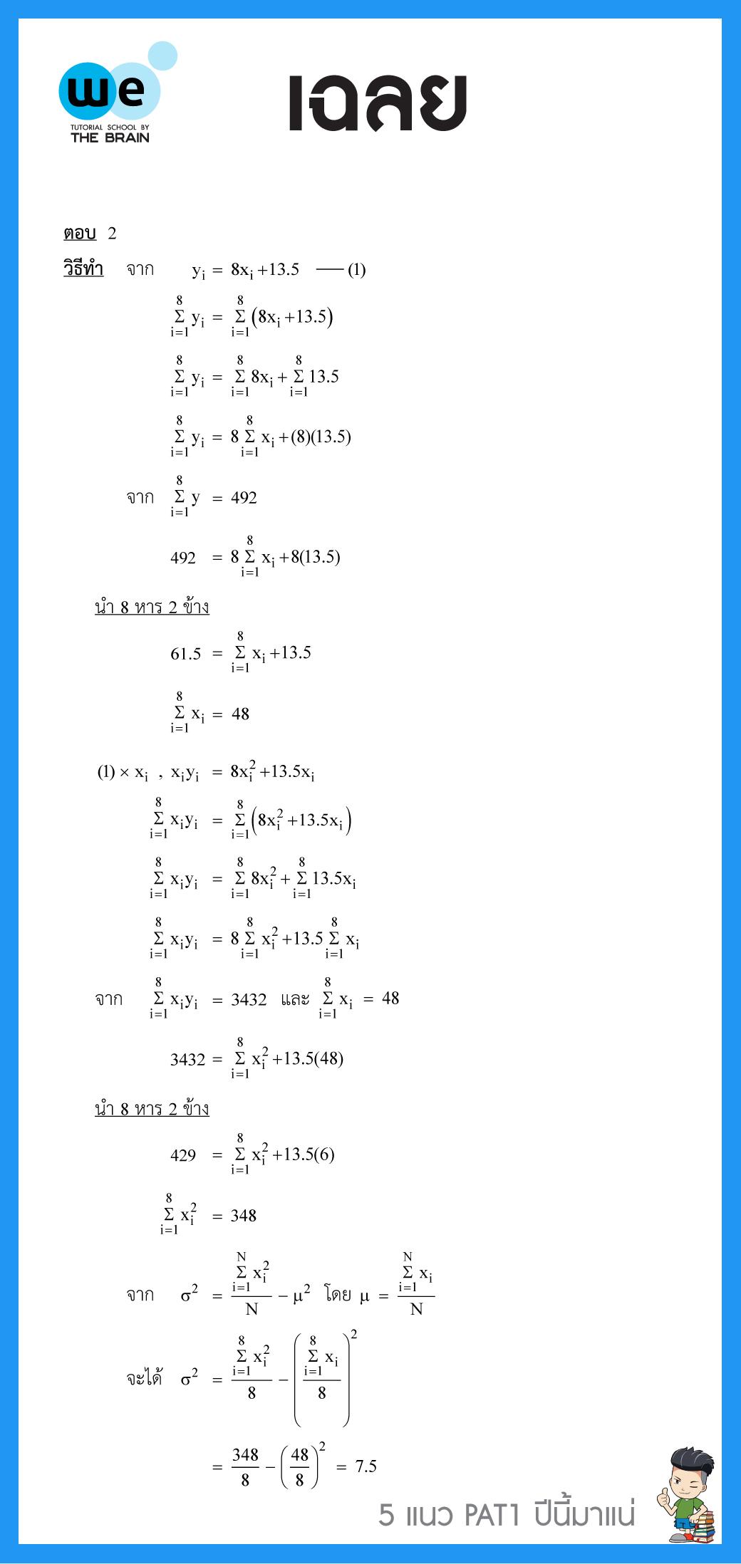 เฉลย-5แนวข้อสอบ-PAT1-ข้อ5