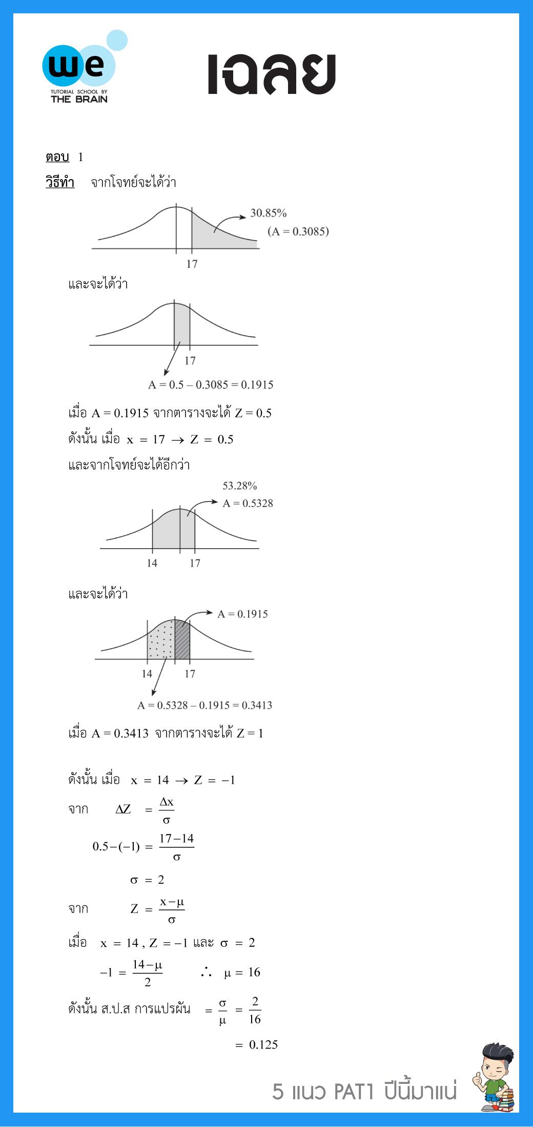 เฉลย-5แนวข้อสอบ-PAT1-ข้อ3