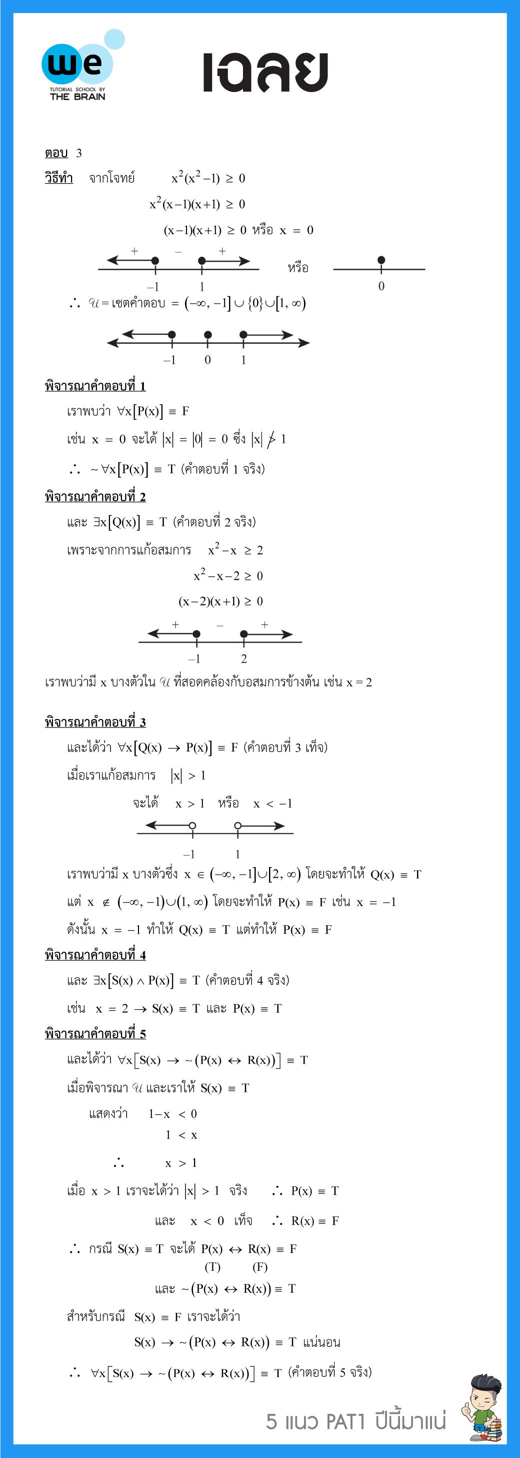 เฉลย-5แนวข้อสอบ-PAT1-ข้อ4