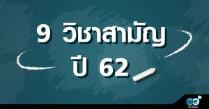 ข้อสอบ-9วิชาสามัญ-tcas62
