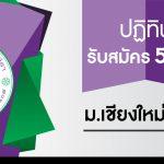 [TCAS 62] ปฏิทินกำหนดการคัดเลือกทั้ง 5 รอบ มช. ปีการศึกษา 2562