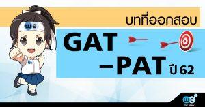 บทที่ออกสอบ-GAT-PAT-62