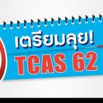 ปักหมุดไว้! ปฏิทินกำหนดการ TCAS 62 ล่าสุดจาก ทปอ.