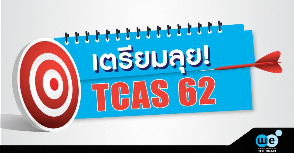 ปฏิทินสอบ-tcas62
