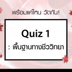 Quiz 1 : พื้นฐานทางชีววิทยา