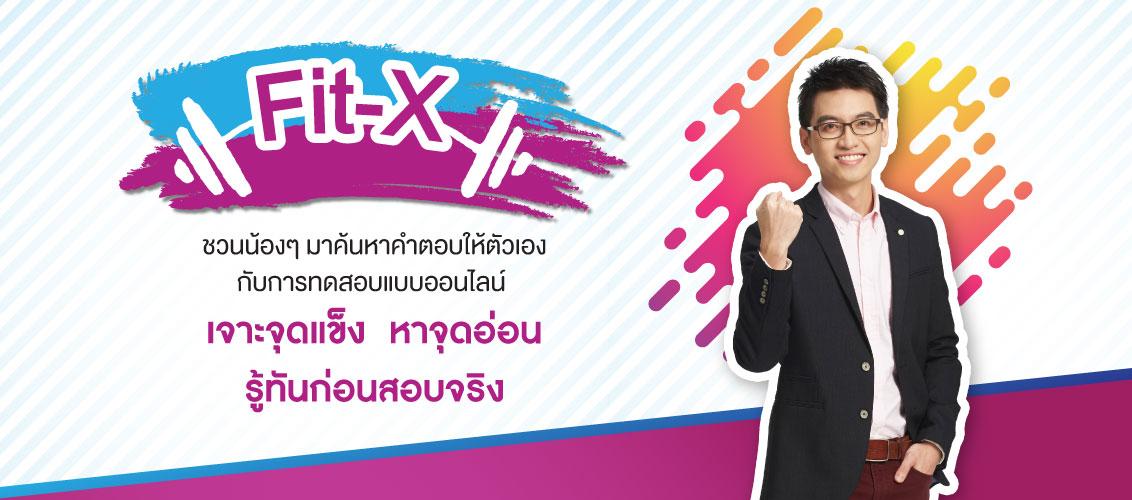 fitx-ฟิสิกส์ออนไลน์