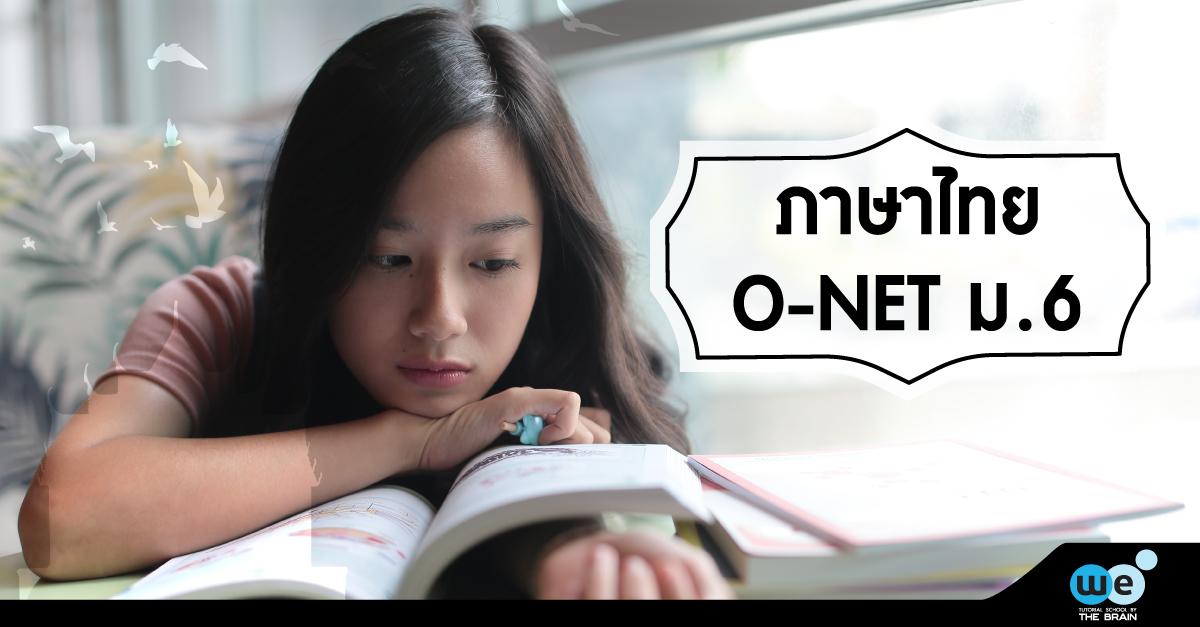 ภาษาไทย-ONET-ม.6