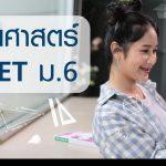 [TCAS 62] สอบได้ครั้งเดียว! ต้องรู้ ข้อสอบคณิต O-NET ม.6 ออกอะไรบ้าง?