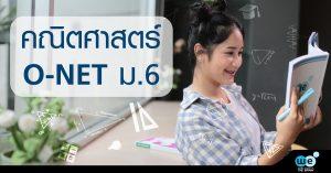 คณิตศาสตร์-O-NET-ม.6