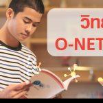 [TCAS 62] ใกล้สอบแล้ว!! เตรียมรับมือวิทย์ O-NET ม.6 กัน